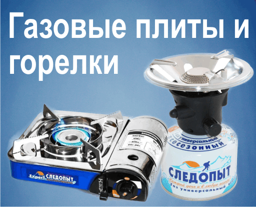 Выбираем портативную газовую плиту или горелку фото