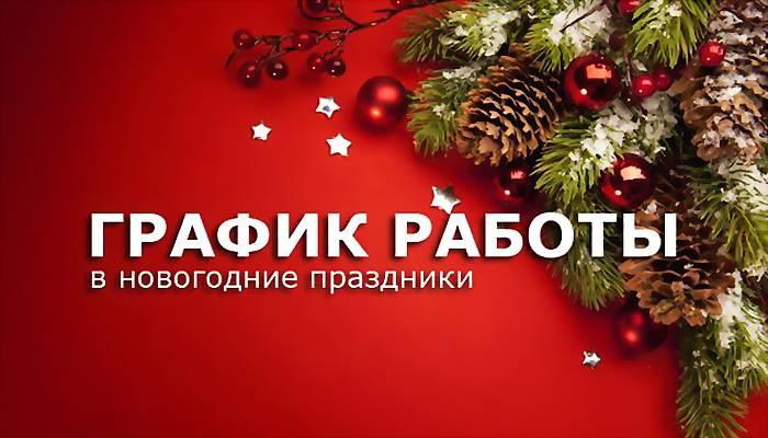 Режим работы в новогодние праздники фото