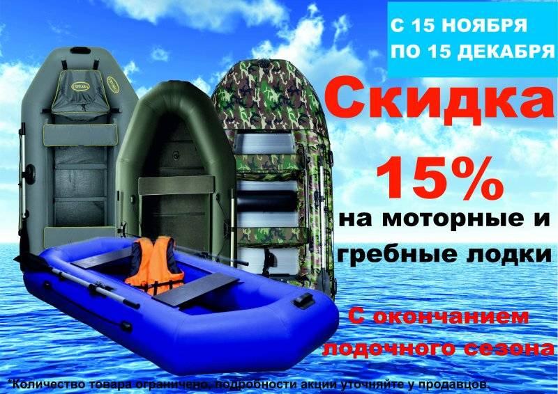 Распродажа гребных и моторных лодок фото