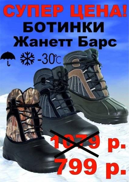 Распродажа зимней обуви фото
