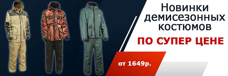 Демисезонные костюмы по СУПЕР ЦЕНАМ фото