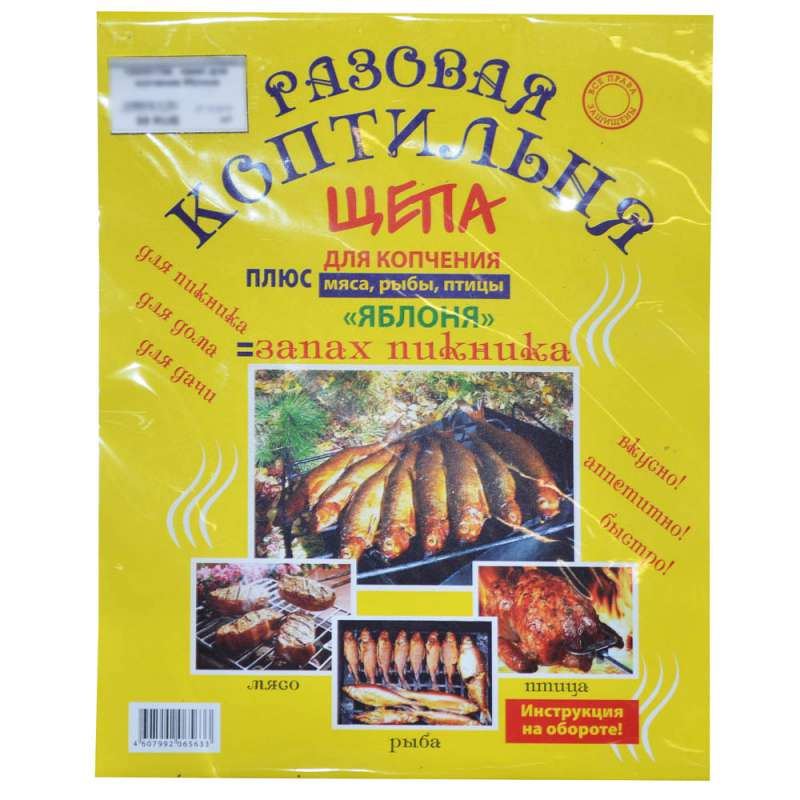 пакет для копчения Яблоня в интернет магазине Причал, фото