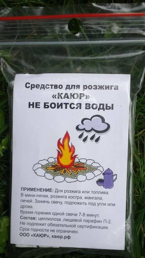 сухое горючее КАЮР в зип пакете в интернет магазине Причал, фото