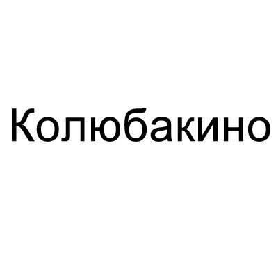 Колюбакино каталог товаров с фото