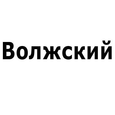 Волжский каталог товаров с фото