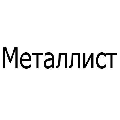 Металлист каталог товаров с фото