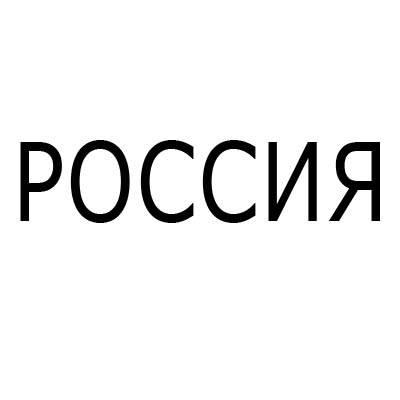 Россия каталог товаров с фото