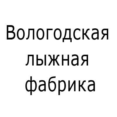 Вологодская лыжная фабрика каталог товаров с фото