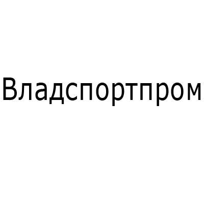 Владспортпром каталог товаров с фото