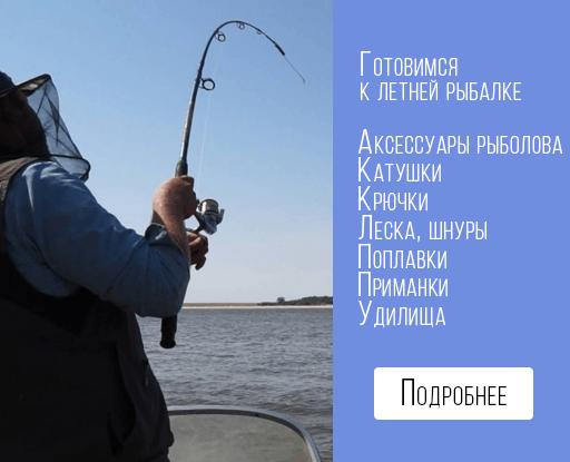 Снаряжение для летней рыбалки
