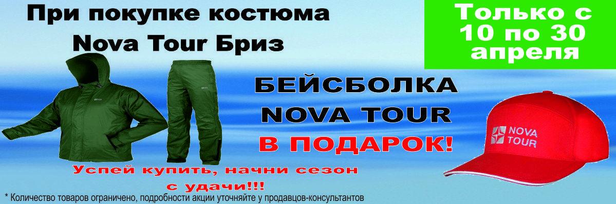 Апрельская акция на костюмы Nova Tour Бриз