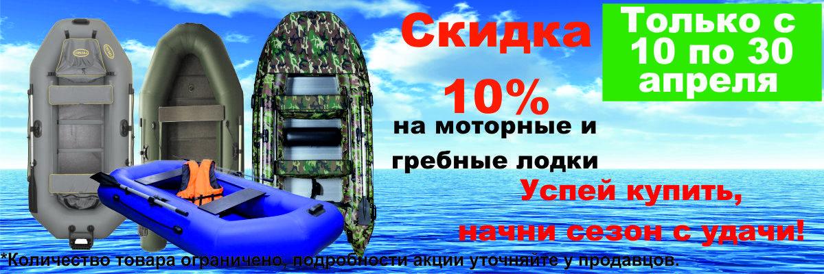 Апрельская акция на лодки