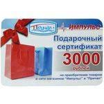 подарочный сертификат ИМПУЛЬС/ПРИЧАЛ 3000р в интернет магазине Причал, фото