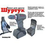 Комплект Шуртук+чехол для аккумулятора шуруповерта в интернет магазине Причал, фото