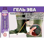 гель Reaktor 2в1 ЭВА+Неопрен (ремонт проколов ) 15мл черный в интернет магазине Причал, фото