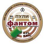 пули Фантом 4,5мм (50шт) свето-шумовая в интернет магазине Причал, фото