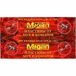 MIGAN пластины от комаров и мух красные 10шт в интернет магазине Причал, фото