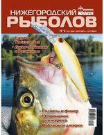 Журналы о рыбалке и туризме