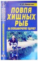 Книги о рыбалке и туризме